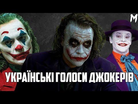 ДЖОКЕР - Голоси Українського Дубляжу