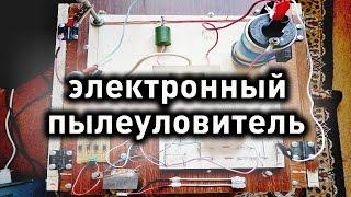 Электронный пылеуловитель(Моя реализация высоковольтного пылеуловителя на основании статьи найденной в интернете! Ссылка есть в..., 2015-06-05T16:28:49.000Z)