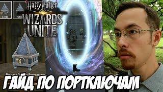 [Wizards Unite] Портключи (Portkey): Посмотрите это, прежде чем открывать!