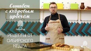 Рецепты от Сибирского кедра. Синабон с кедровым урбечом.