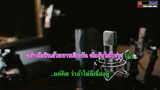 แค่ไม่เลิกกัน | ต๋อง วัฒนา | Acu. (Cover Midi Karaoke)