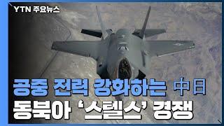 공중 전력 강화하는 中日...동북아
