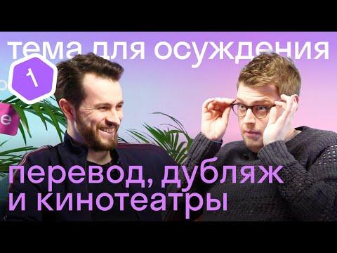 Подкаст🎙️Американец и британец о кино: русский дубляж, кинотеатры в США и Англии, искусство перевода