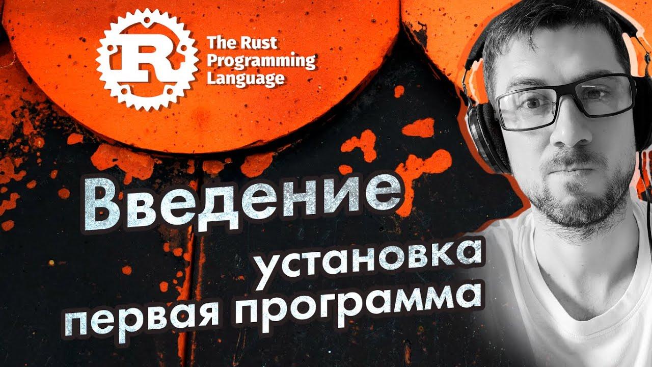 [RUST] язык программирования #1 [введение] установка, первая программа