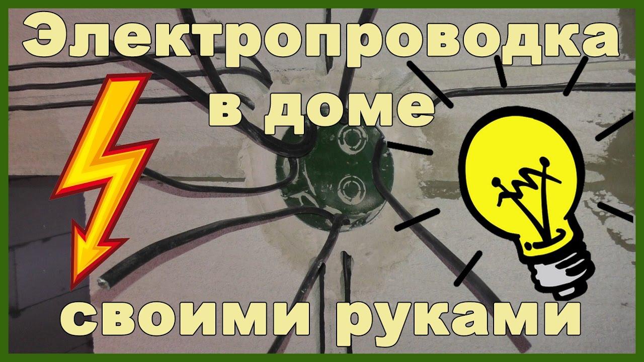 Видео разводка электрики в квартире своими руками 16