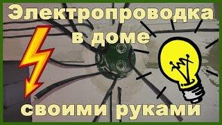 видео Электричество - Монтаж открытой проводки