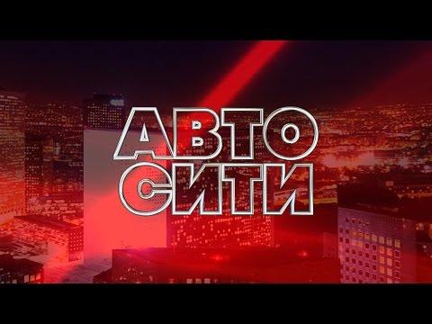 """""""Автосити"""" 12.03.2016 г."""