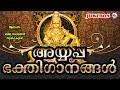 മറക്കാൻ കഴിയാത്ത അയ്യപ്പ ഭക്തിഗാനങ്ങൾ | Ayyappa Songs Malayalam | Hindu Devotional Songs Malayalam