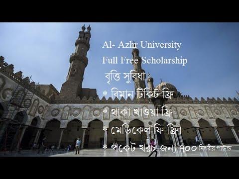 Al- Azhar  University Scholarship System  , Egypt