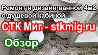 4 kv dush bilan yangilash va dizayn hammom. m. - STK MiG