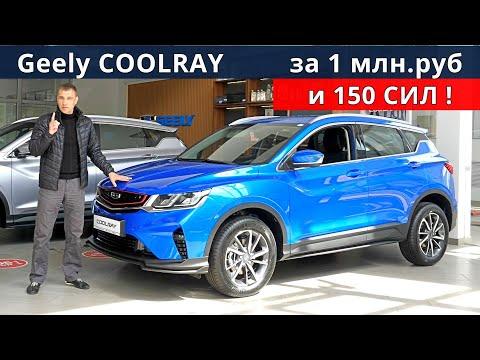 Зачем ВЕСТА КРОСС, крутой GEELY за 1 090 000 едет 8 сек до 100 км ч обзор Geely Coolray Comfort