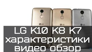 Lg k10, K8, K7 характеристики и обзор телефонов. Дата выхода.(https://vk.com/dnevikit - наша группа вк. В данном видео обзор телефонов lg K10, K8, K7 их сравнение и основные характеристик..., 2017-02-02T17:16:16.000Z)
