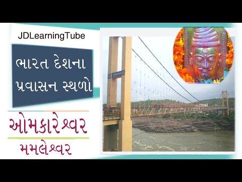 Omkareshwar Travel Guide in Gujarati - Madhya Pradesh -  India