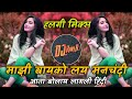 माझी बायको लय मनचंदी । Majhi Bayko Lay ManChandi ( Anand Shinde ) | Halgi Mix | DJ Ravi RJ Official