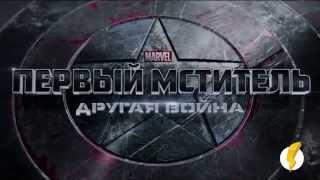Анонс Фильма - Капитан Америка