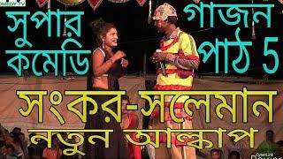 New Alkap Sankar-sleman(part 5) Panchoros | Sleman Comedy | Bangala Comedy | Gajon