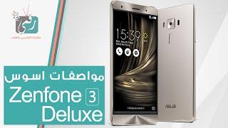 اسوس زين فون 3 ديلوكس | Asus Zenfone 3 Deluxe | معاينة سريعة