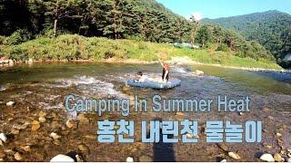 홍천 내린천 물놀이/계곡 물놀이//오지캠핑/ 여름휴가/…