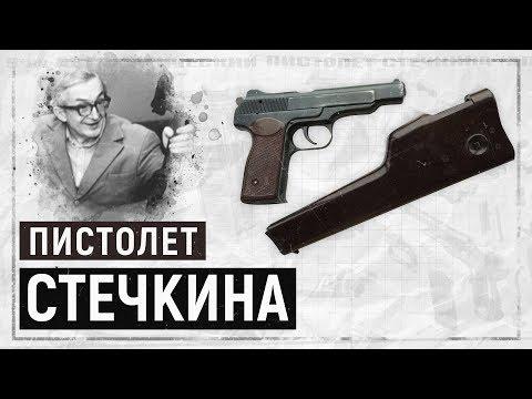 ПИСТОЛЕТ СТЕЧКИНА -