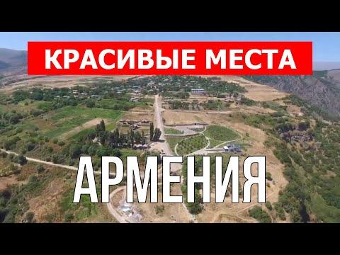 Красивые места в Армении | Природа, горы, туризм, достопримечательности | Видео 4k | Армения влог