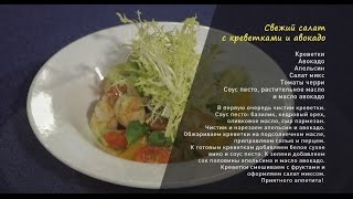 «Утренний канал»: салат с авокадо и креветками