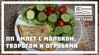 ПП омлет с молоком, творогом и отрубями - ПП РЕЦЕПТЫ: pp-prozozh.ru