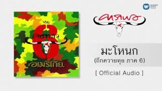 คาราบาว - มะโหนก [Official Audio]