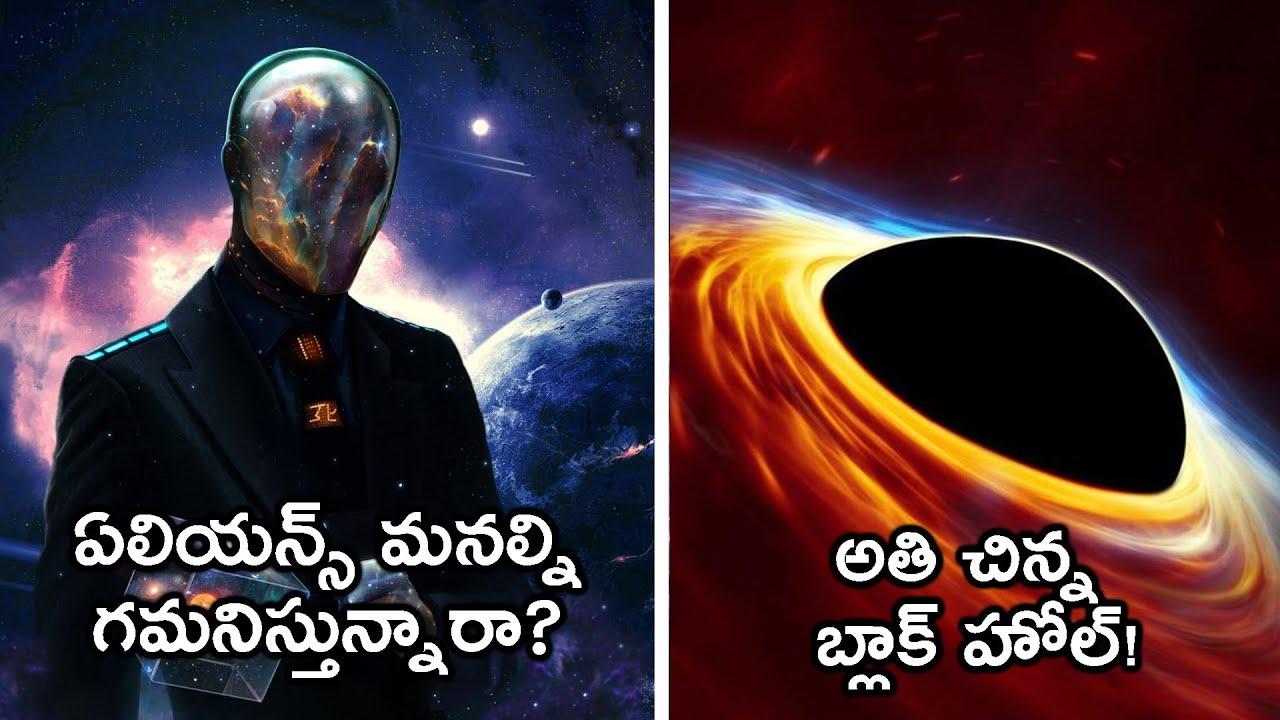 ఏలియన్స్ నిజంగానే మనల్ని గమనిస్తున్నారా? Space Facts In Telugu | Think Deep