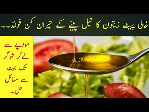 Khali Pait Ek Chamash Zatoon K Oil K  Faidy   Zaitoon Ke Tel Ke Fayde   Zaitoon Oil Benefits In Urdu