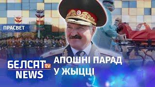Лукашэнка затрымаў каронавірус Лукашенко задержал коронавирус