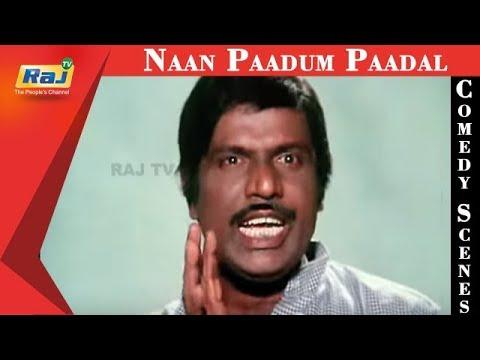 Naan Paadum Paadal | Movie Comedy Scenes | Senthil Comedy | Sivakumar | Mohan | Ambika | RajTV