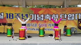 환희, 백세인생  난타공연/해와 달/아름다운 60대 카…