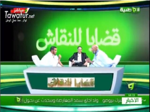 يحظيه ولد داهي: رئيس الجمهورية أدرى وأصدق.. وقد نفى وجود داعش في موريتانيا