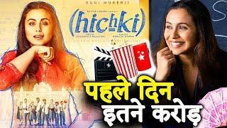HICHKI ने पहले दिन की भारी कमाई, Box Office पर अब होगा Rani Mukerji का राज
