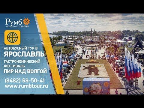 """""""Пир на Волге"""" в Ярославле / Фильм"""
