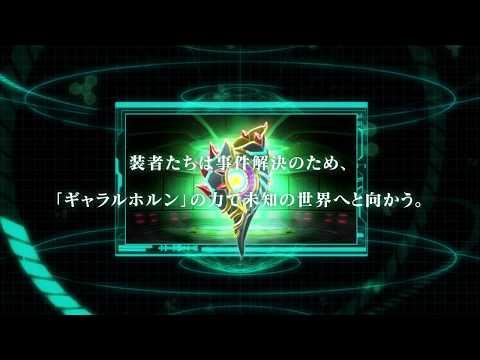 「戦姫絶唱シンフォギアXD UNLIMITED」「アバターメイト」「turretz」などが配信開始。新作スマホゲームアプリ(無料/基本無料)紹介。 hqdefault