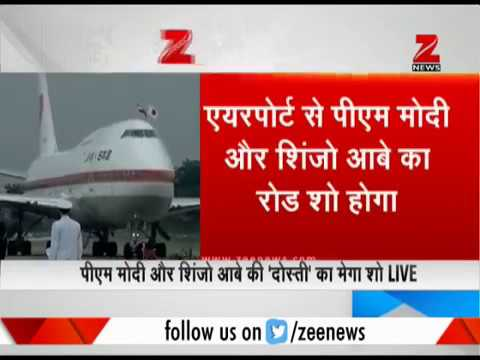 Shinzo Abe lands in Ahmedabad airport for 2 day tour | शिंजो