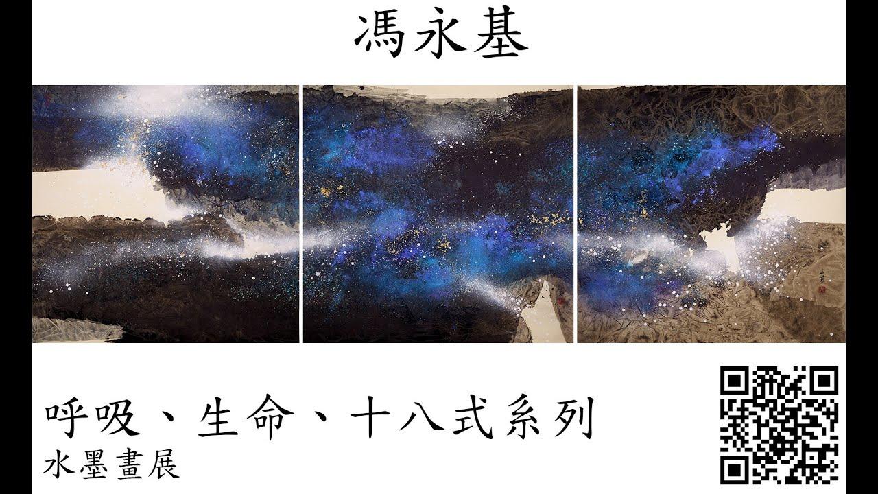 馮永基在3812畫廊的水墨畫展( 呼吸,生命,十八式 )
