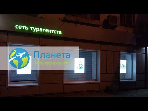 Реализован новый проект в г. Перми для компании ПЛАНЕТА ТУР!