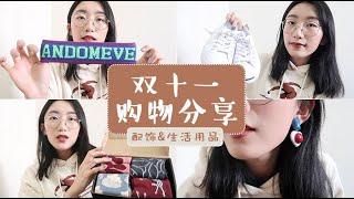 淘宝双十一购物 | 包包 | 鞋子 | 可爱耳夹 | 书 | 口红