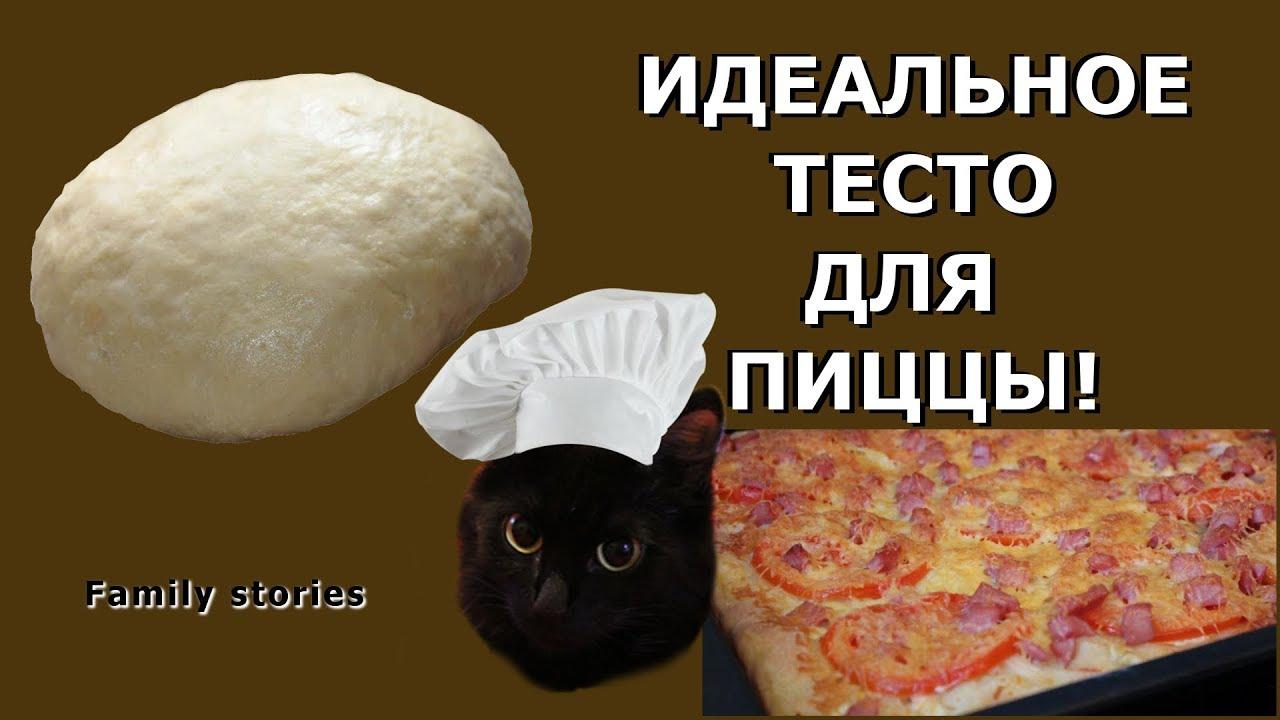 универсальный рецепт теста для пиццы