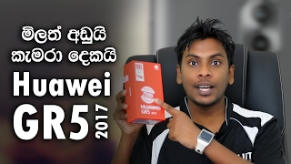 Huawei GR5 Unboxing and Review in Sinhala Sri Lanka ( Mate 9 Lite, Honor 6X  )(2017 කැමරා දෙකක් සහිත මිලෙන් අඩු Huawei GR5 Phone එක ගැන සිංහලෙන් - Full Review of Huawei GR5 Also known as Huawei Mate..., 2017-02-05T09:46:00.000Z)