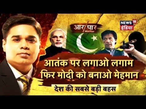 Aar Paar | आतंक पर लगाओ लगाम फिर मोदी को बनाओ मेहमान | News18 India