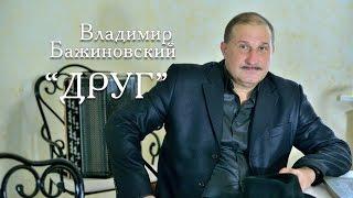 Владимир Бажиновский  - Друг