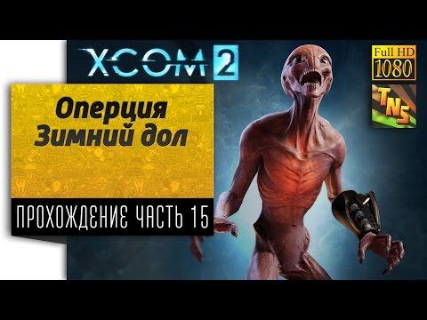 Прохождение XCOM 2 - Оперция Зимний дол  