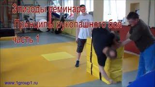 Эпизоды семинара Принципы рукопашного боя часть 1