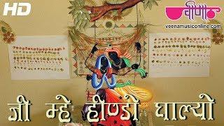 Download Hindi Video Songs - Ji Mhe Hindo Ghalyo | Rajasthani Gangaur Songs | Gangaur Festival Videos
