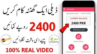 Earn 2400 PKR Just One Day Without investment 🤑 || How to Earn Money Online From Android App