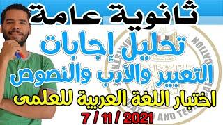 حل ومناقشة اختبار اللغة العربية I اجابات التعبير والادب والنصوص I ثانوية عامة 2021