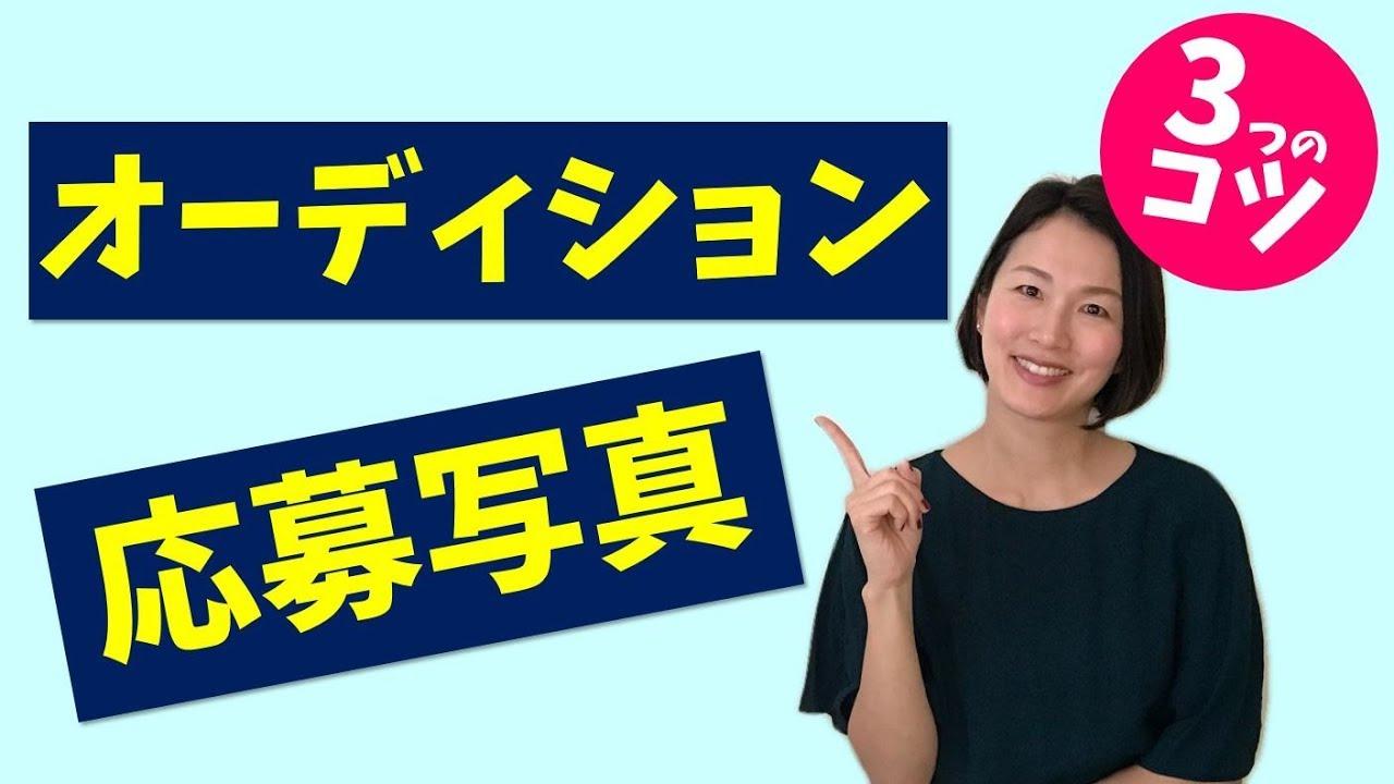 ニコラモデルオーディション書類審査
